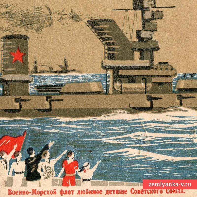 Открытки флот ссср, открытки обручальные кольца
